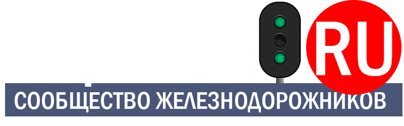 СЦБист